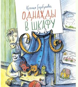 Однажды в шкафу (Ксения Горбунова)
