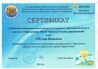 Сертификат о размещении сайта