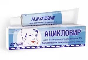 Ацикловир от молочницы. Может ли ацикловир вызвать молочницу Мазь Клотримазол от молочницы