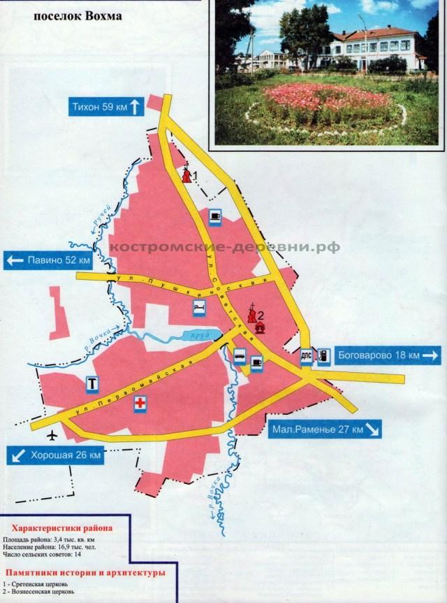 Карта поселка Вохма