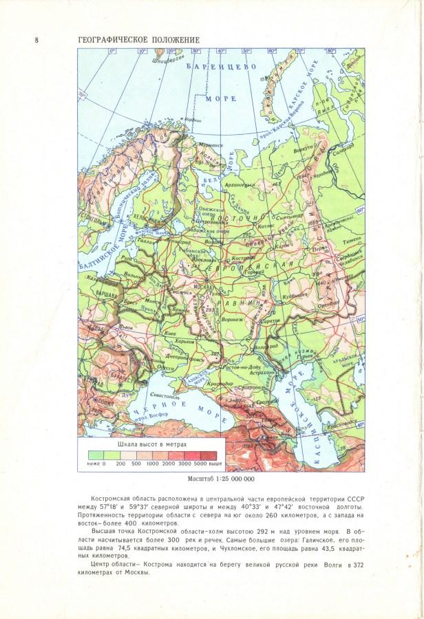 Географическое положение Костромской области