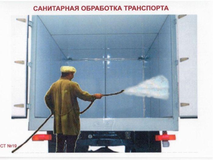 Дезинфекция автотранспорта для перевозки пищевых продуктов