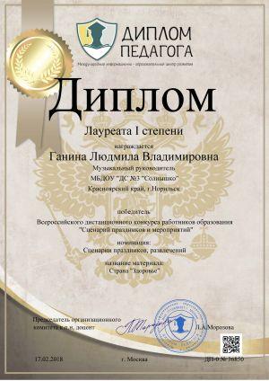 Ганина всероссийский дистанционный конкурс