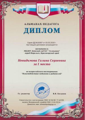 Невидимова 0101