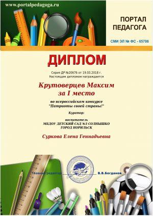 Капитошки 0105