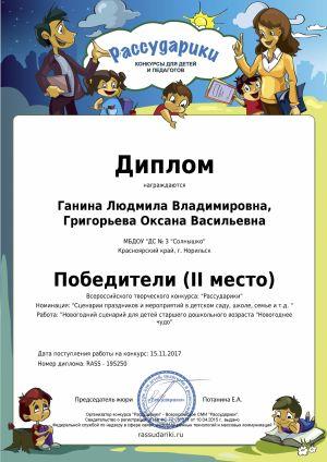 Григорьева, Ганина 0201