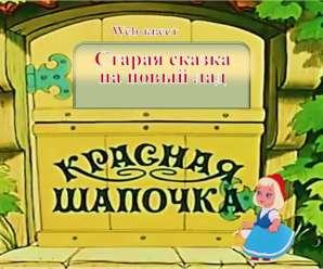 """Музыкальная сказка """"Красная шапочка на новый лад"""""""