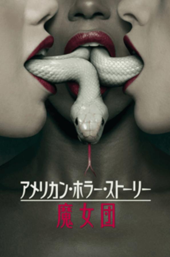 american-horror-story-season3