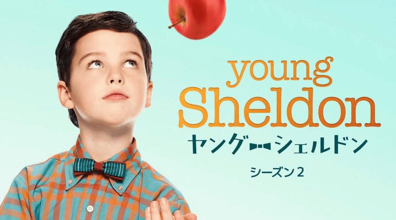 海外ドラマ「ヤングシェルドン」シーズン2 最終話で若き日の「ビックバンセオリー」も登場! あらすじ&感想 キャストまとめ