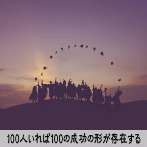 100人いれば100の成功の形が存在する