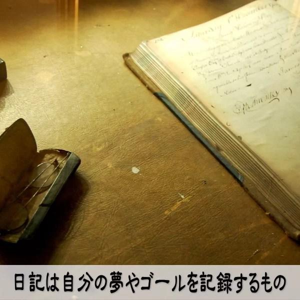 日記は自分の夢やゴールを記録するもの