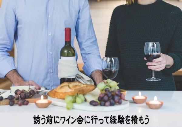 誘う前にワイン会に行って経験を積もう
