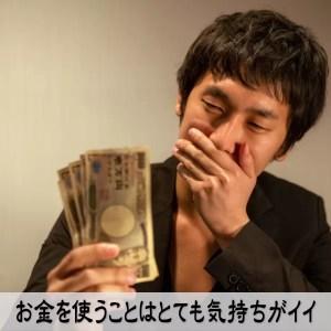 お金を使うことはとても気持ちがイイ