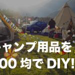 キャンプ用品 100均 DIY