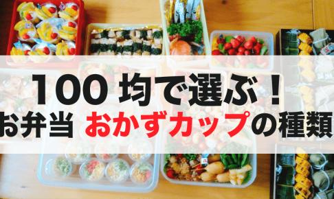 100均 お弁当 おかずカップ種類