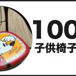 100均 子供椅子 種類