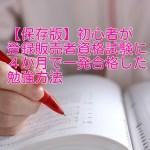 【保存版】初心者が登録販売者資格試験に4か月で一発合格した勉強方法