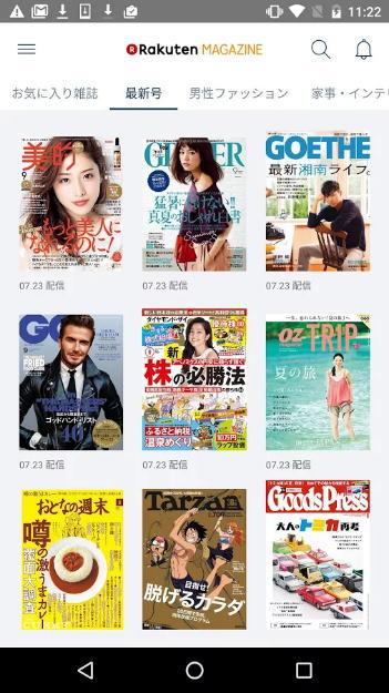 楽天マガジンの雑誌読み放題サービス
