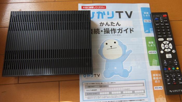 ひかりTVの使用感