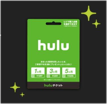 Hulu使い方