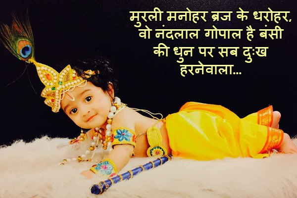 Lord Krishna Images in Childhood