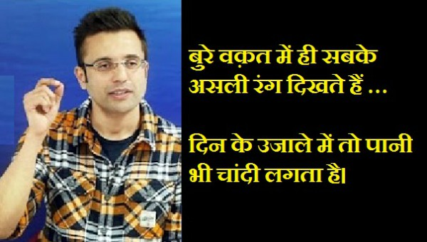 Sandeep Maheshwari Thoughts In English