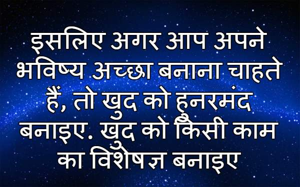 Achi Baatein In Hindi For Facebook