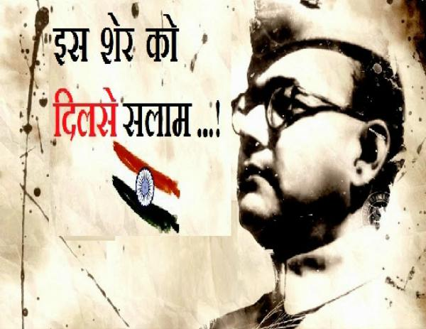 Poems On Subhash Chandra Bose For Kids