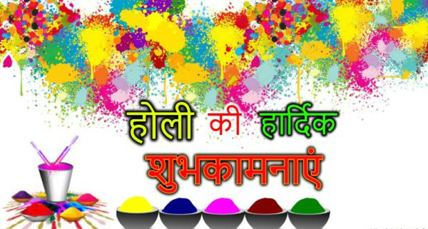holi image for whatsapp