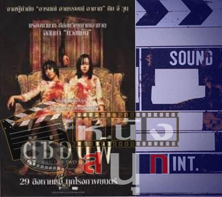 A Tale Of Two Sisters (2003)ตู้ซ่อนผี