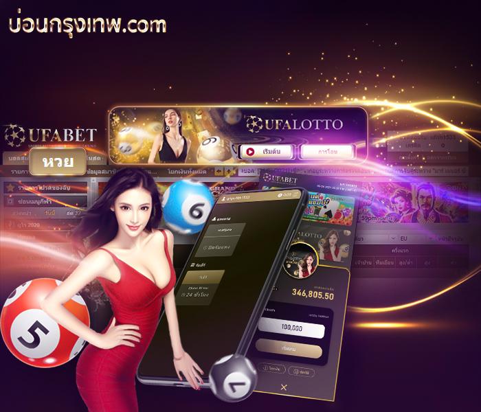 หวยไทย หวยออนไลน์ ซื้อง่าย บาทละ900