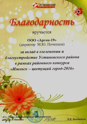 izhevsk-tsvetushhij-gorod-2016