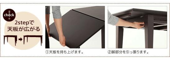 二人暮らしのコンパクトなエクステンションテーブル