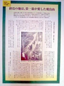 渋沢栄一の葬儀