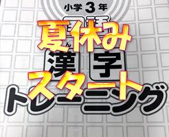 夏休み漢字トレーニング