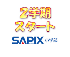 SAPIX2学期スタート