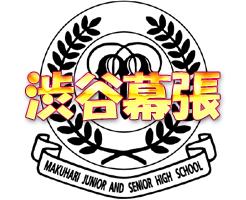 渋谷幕張中学校