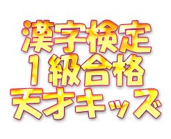 漢字検定1級合格天才キッズ