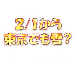 2/1から東京でも雪?