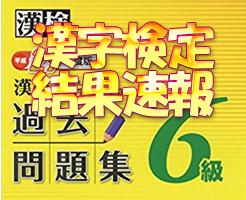 漢字検定結果速報