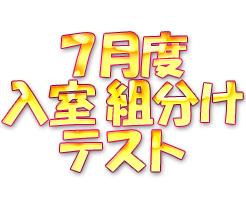 7月度入室・組分けテスト