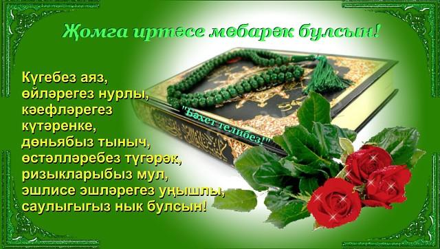 С пятницей картинки с надписями на татарском языке, юмором как
