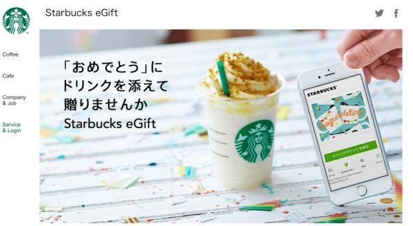 Starbucks_eGift___スターバックス_コーヒー_ジャパン