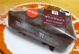 生チョコクリームのガトーショコラ(生巧克力) – 7-11