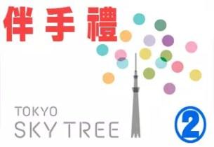 東京晴空塔必買的伴手禮2014 – Part2