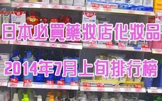 日本必買藥妝店化妝品2014年7月上旬排行榜