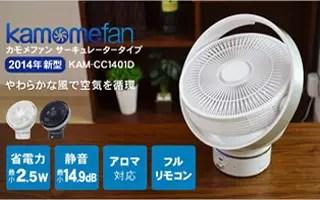 安靜的DC空氣循環扇-kamomefan1