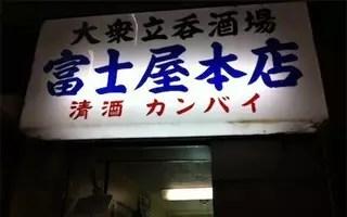 站著喝啤酒店-富士屋本店1