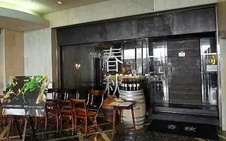 品質和品味都很棒的高級居酒屋-春秋-文化村通り1