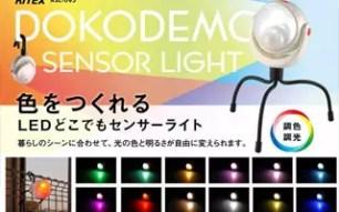 可以混合RGB三原色的感應燈